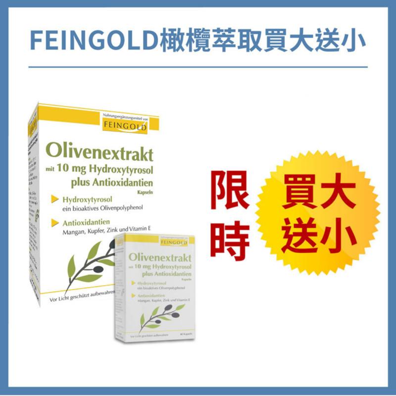 Feingold 橄欖萃取(含橄欖多酚)膠囊-100顆裝 的圖片